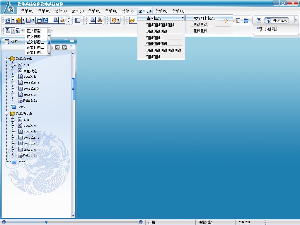 c/s软件主界面设计