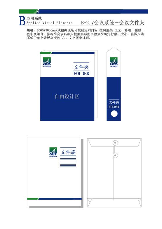 北京飞箭软件企业形象vi设计方案书